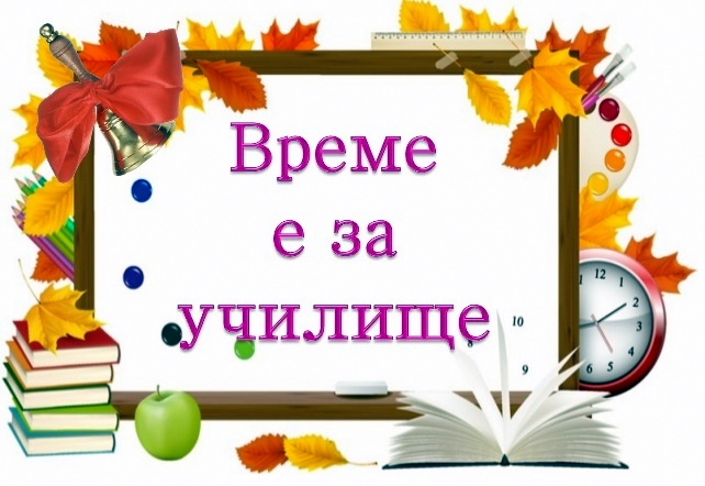 Image result for 15 септември