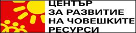 centyr choveshki resursi