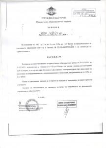 Заповед Министъра на образованието 001